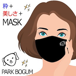 MASK マスク 3D style [made by happy door] park bogum logo 刺しゅう
