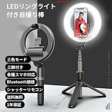 【送料無料 1年保証】Nimaso LEDリングライト付き 自撮り棒三脚付き セルカ棒 三脚 ライト自撮り棒Bluetooth リモコン操作 スマホ ライト スタンド