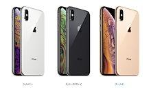 クーポンで更に値引き【新品未開封/ 国内版SIMフリー/Apple正規整備品】iPhone XS 64GB/256GB 各色 本体のみ 白ロム(アップル正規認定工場で整備)