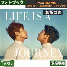 [写真集和訳付き] TVXQ (東方神起) LIFE IS A JOURNEY フォトブック PHOTOBOOK / 1次予約 / 送料無料 / 初回特典TVXQ DVD