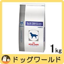ロイヤルカナン 犬用 療法食 セレクトプロテイン(ダック&タピオカ) 1kg