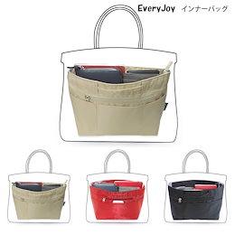 EveryJoy バッグインバッグ インナーバッグ 軽量 自立 大容量 収納 バッグ レディース メンズ