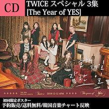 2種セット / TWICE スペシャル 3集 [The Year of YES] /送料無料 / 韓国音楽チャート反映/初回限定ポスター2種