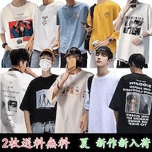 【2枚送料無料】2020夏 新作新入荷/メンズファッション/tシャツ/韓国ファッション/ゆったり/カジュアル/半袖/上着