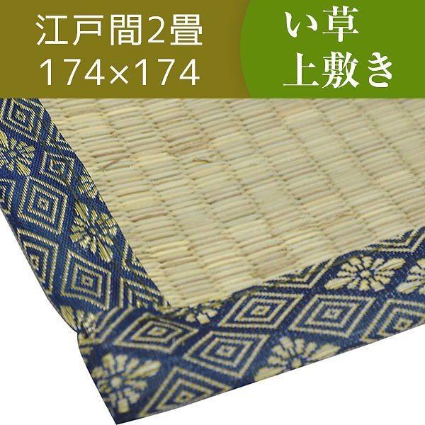 い草ラグマット/上敷き 〔江戸間 2畳 174×174cm〕 2つ折り 両面い草 天然素材 和風インテリア 『古都』