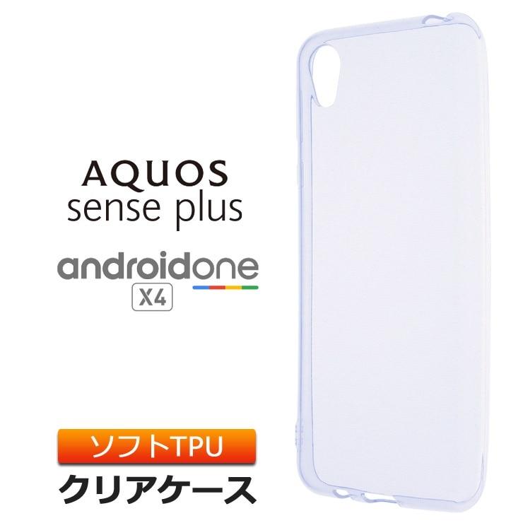 AQUOS sense plus SH-M07 / Android One X4 ソフトケース カバー TPU クリア ケース 透明 無地 シンプル アクオスセンスプラス SHM07 アンドロイドワン