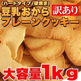 【訳あり】業界最安値に挑戦!固焼き豆乳おからクッキープレーン約100枚1kg