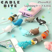 新品 海シリーズ がぶりん がぶりんちょ  iPhoneのケーブル断線  andoroid ケーブル断線予防 ライトニングケーブル 動物 アニマル ケーブルキャラクター