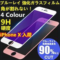 【送料無料】ブルーライト強化ガラス iPhone11 iPhoneXS Max XR iPhone8 iPhone7 iPhone6S 全面保護 ブルーライトカット 硬度9H 角が割れな