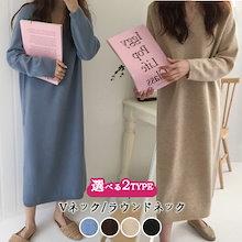 自社生産 着丈改善 レディース Vネック ラウンドネック ニットワンピ ゆったり 韓国ファッション
