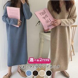自社生産 着丈改善 レディース Vネック ラウンドネック ニットワンピ ゆったり 韓国ファッション 大人可愛い ロングワンピース 高級品質!
