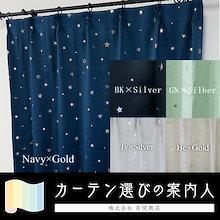 ☆カートクーポンで更にお得に!!かわいい星柄 遮光カーテン 1級遮光カーテン 子供部屋に人気です♪
