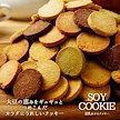 【豆乳おからクッキー】サクサク美味しい豆乳おからクッキー!たっぷり1kgの大容量!/訳あり