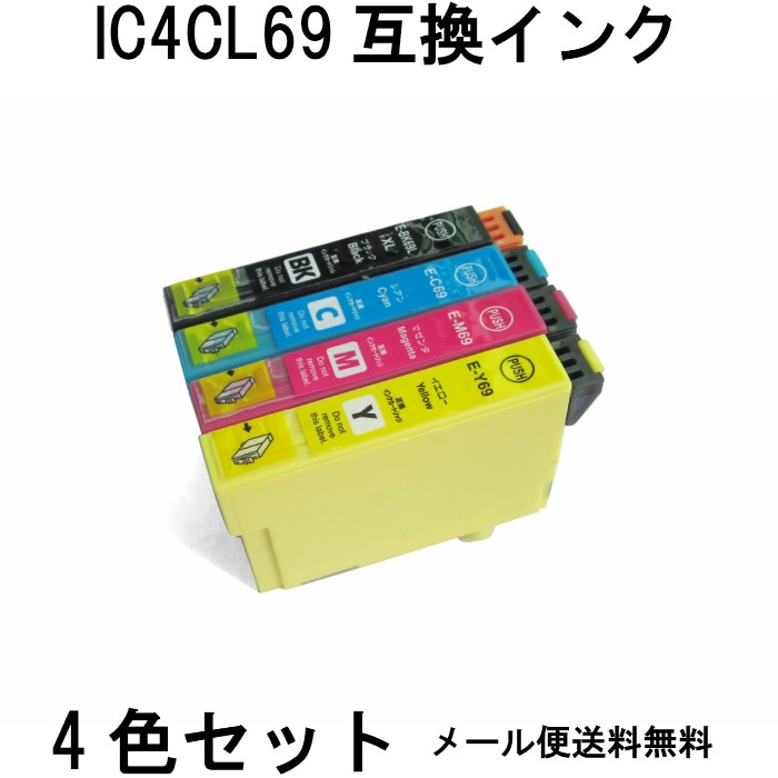 IC4CL69 4色セット 互換インク PX-045A PX-046A PX-047A PX-105 PX-405A PX-435A PX-436A PX-437A PX-505F PX-53