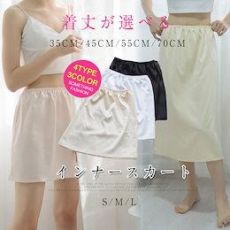 bfd9f18c2abd8 送料無料ペチスカート インナースカート ペチコート ショート丈 ロング丈 ロング 透け防止 スカート 透け