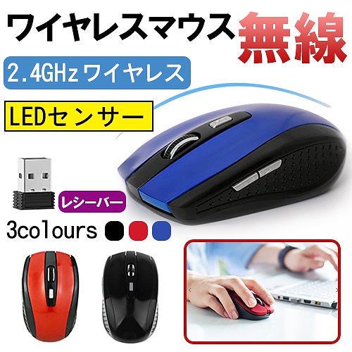 マウス ワイヤレスマウス 無線 マウスパソコン 電池式 2.4GHz 高精度 小型 光学式 持ち運び便利