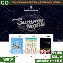 3種選択/TWICE SUMMER SPECIAL 2集 [SUMMER NIGHTS] / 韓国音楽チャート反映/初回限定ポスター/1次予約/特典DVD