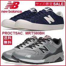 【NewBalance】先着!セール開始▶サイズ限定!ニューバランス倉庫クリアランスセール【送料無料】PROCTSAC、MRT580BH、MRL420GG