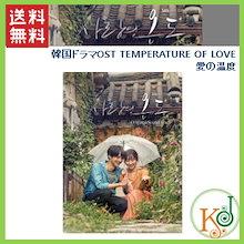【K-POP・韓流】 韓国ドラマOST 愛の温度 TEMPERATURE OF LOVE(2CD)/出演:ソ・ヒョンジン、ヤン・セジョン(8809355974590-1)