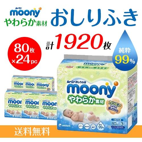 ムーニー おしりふき やわらか素材 詰替 80枚入×8コパック