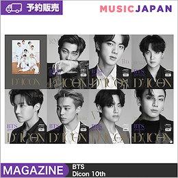 【日本国内発送】【韓国版】【8種選択】 BTS  [Dicon 10th]  gose on! D-icon BTS SPECIAL EDITION  即日発送 送料無料