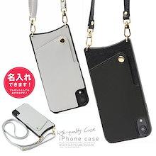☆送料無料☆名入れ選択可能♪おしゃれなショルダーiPhoneケース!カード収納もできます♢ iPhone11・iPhone11Pro・iPhoneXR・iPhone7/8対応可能