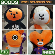 BT21 STANDING DOLL / BT21 Halloween Goods / 1809bts /1次予約/送料無料