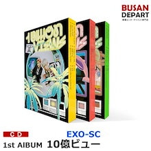 【日本国内発送】【3種選択】【ポスター無しでお得】EXO-SC 正規1集[10億ビュー(Billion view)] 韓国音楽チャート反映 2次予約 送料無料