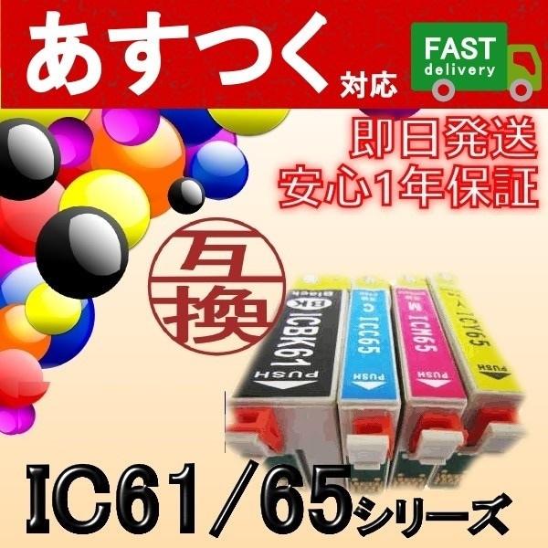 <あすつく対応>【エプソン IC4CL6165 4色セット ICBK61(黒/ブラック) ICC65(シアン) ICM65(マゼンタ) ICY65(イエロー) 互換インクカートリッジ】 EPSON 即