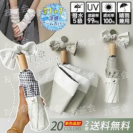 [1+1] ins 韓国風 UVカット対策晴雨傘 新品日傘 折りたたみ傘 晴雨兼用 紫外線防止