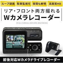 ドライブレコーダー 前後2カメラ ドラレコ フルHD 高画質 広角 1080P 170度 Gセンサー搭載 充電式にも 駐車監視 動体検知 前後カメラ