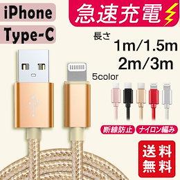 【短納期】【送料無料】充電ケーブル ライトニング 個別包装  iPhone lightning 1m 1.5m 2m 充電器 断線防止 急速充電 アイフォン 5color ナイロン編