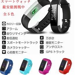 日本語版 スマートウォッチ 血圧 心拍計 活動量計 血圧測定 歩数計 アンチロスト IP67防水 Bluetooth 睡眠モニター SMS通知 iPhone/iOS/Android対応 日本語説明書