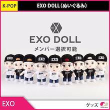 【1次予約限定価格】 EXO DOLL(ぬいぐるみ)【メンバー選択可能】【11月末発売予定】【12月初発送予定】【エクソ】【グッズ】【KPOP】【韓国】