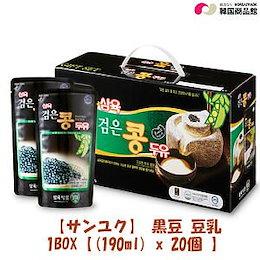 【サンユク】 黒豆 豆乳(190ml) x 20個 1BOX【韓国食品】【韓国飲料】【健康飲料】韓国食品