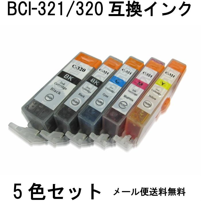 BCI-321+320/5MP 5色セット 互換インク PIXUS MP990 MP980 MP640 MP630 MP620 MP560 MP550 MP540 MX870 MX860 iP4700