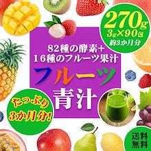 【90包:3か月分】フルーツ青汁(3g×90包:3か月分) ★82種の酵素+16種のフルーツ果汁★野菜不足・美容・健康・ダイエット★毎日飲みたい!