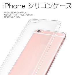 a94fa5157d iPhone スマホケース シリコン 素材 防塵 5/5s/SE 6/6Plus 7/7Plus