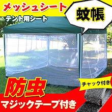 送料無料! テント用メッシュシート ad069  テント用シート 蚊帳 タープテント メッシュシート 虫除け 虫よけ