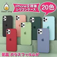 超高品質/限定価格★iPhoneシリコンケース/ガラスフィルムが韓流おすすめiPhone/11/11Pro/ProMax/X/XR/XS/XsMax/8/7/6/Plus/6s