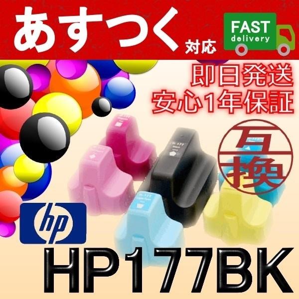 <あすつく対応>★実質値下げ!★即日発送/安心1年保証 HP177シリーズ ブラック(Black) 互換品インクカートリッジ 対応機種 Photosmart・8230・C5175・D7160 その他