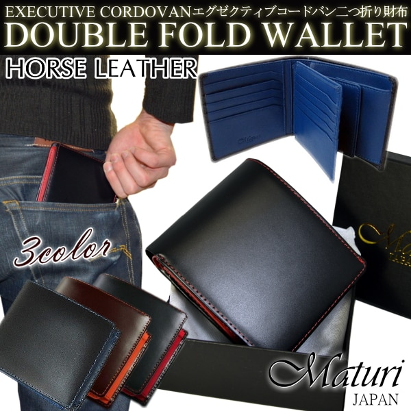 コードバン レザー 財布 メンズ Maturi マトゥーリ エグゼクティブ コードバン 二つ折り財布 ランキング ブランド 小銭入れボック