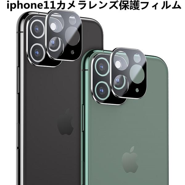 iphone11/11 pro/11 pro MAXカメラレンズ保護フィルム表面高度業界最高レベルの9H硬いガラスで繊細なレンズを全面保護!透過率99%! iPhone11 カメラガラス レンズカバー