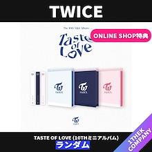 【当店追加特典】【オンラインショップ特典】【アルバムランダム】TWICE- Taste of Love (10THミニアルバム)/シンナラ/アラジン/YES24