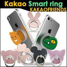 カカオフレンズスマートグリップトーク、スマートリング、スマホ、スマートフォンホルダーKakao friends smart grip talk smart ring smar tphone holde