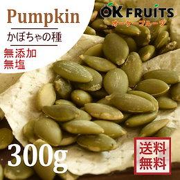 『送料無料』素焼きロースト(無塩・オイル不使用)かぼちゃの種 厳選の無添加 かぼちゃの種(パンプキンシード) 300g入り【かぼちゃの種300g入り】