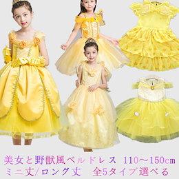 fe8661da1fb2d ベル ドレス プリンセス 美女と野獣風 Belle ロングドレス しっかり3層構造 ふわりん