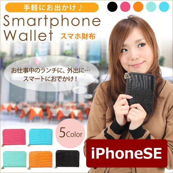 LS: iPhoneSE対応【送料無料】CRESH クロコ型押しスマホウォレット スマホ財布■スマホとお金を入れてちょこっとお出かけ♪ お財布 ウォレット 短財布 二つ折財布 レディース iPhone5 iPhone5S iPhone5C iPhone6 スマホの入る財布 財布とスマホケースのになり、バッグの小分けにもぴったり
