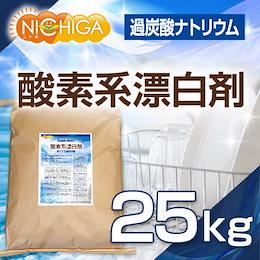 酸素系漂白剤 25kg 過炭酸ナトリウム 【送料無料!(北海道・九州・沖縄を除く)・同梱不可】 [02] NICHIGA(ニチガ)