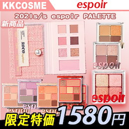 NEW Color!!  [ESPOIR]  Real (Quad) Eye Palette   リアルクアッドパレット / リアルアイパレット 7種    エスポワール  韓国コスメ